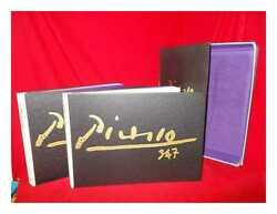 Picasso 347 - [347 Engravings That Picasso Executed At Mougins From March...