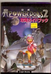 Official Power Dolls 2 Cheat Guide Book Login Books - Japanese Language