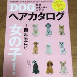 Dog Grooming Hair Style Catalog 2013 Japanese Book So Cute Poodle From Japan