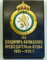 Antique Royal Bulgarian Award Paperweight For Auto-racing Club.awarded By King