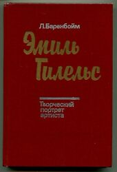 Russian 1990 Pianist Andlsquoemil Gilelsand039 Book Concert Programs For 60 Years Ussr