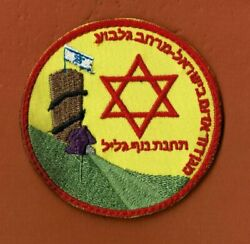 Israel Red Cross Red Magen David Gilboa District-nof Hagalil Station Patch