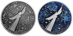 Russia 2x25 Rubles 2021 First Manned Space Flight Two Coins Colored+ordinary