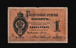 Russia Rusland Very Rare State Credit Note 1 Ruble 1882 Vg++f See Scan And0161