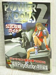 Power Dolls 2 Official Guide Ps Book Mw88