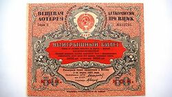 Russia Soviet Child Support Lottery 50k 5000 Ruble Banknote 1927 Unc.very Rare