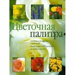 Plant Selector The quick and easy guide to selecting over 1000 garden plants By