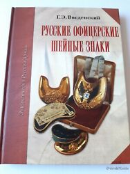 Russian Officer Gorgets Collectors Book