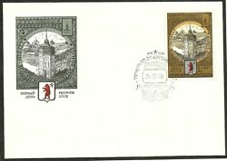 Russia 1978 Very Fine First Day Cover Tourism . Gold Ring Of Russia  7