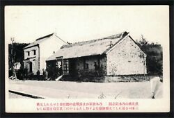 Ah2060 - Japan - Historic Japan Or China Somewhere, From Old Glass Plate