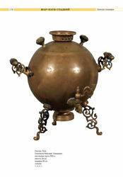 Samovar Business In Russia Catalog Reference Work Manufactures Marks Photos Book