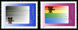 China Stamp 1995-21 The Centenary Of The Cinema Mnh