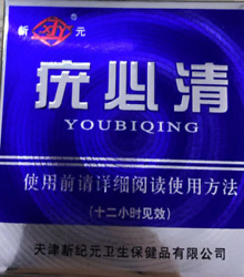 Hours-medical-tu-kill-remover-skin-tag-mole-amp-genital-wart-remover-youbiqing