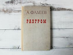 Alexander Fadeev -the Rout, Ussr Vintage Book, Vintage Old Soviet Russian Books