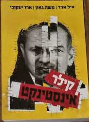 Hebrew Book Killer Instinct Benjamin Netanyahu Israeli Politics By Eyal Arad