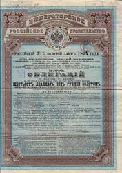 1894 Imperial Government Of Russia State Bond 625 Gold Rbl No Coupons