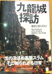 City Of Darkness Life In Kowloon Walled City Hong Kong Photo Book In Japanese