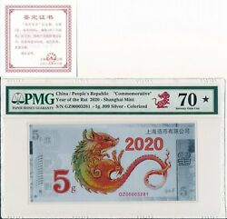 Shanghai Mint China 5g.999 Silver 2020 Commemorative Colorized Pmg 70