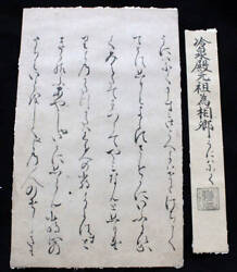 Cold Spring Phase Old Brush Cutting Pole Tag Kamakura Period Public Family Ed.