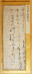 Old Brush Cutting Person Who Is Literary Shortness Of Breath Pole Tag Heian