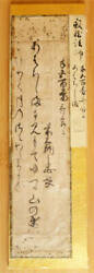 Old Brush Cutting Loneliness Sung-ying Pole Tag Heian Period Warlord Samurai