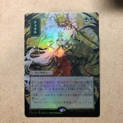 Mtg Channel Japanese Paintings Foil Sheet Set Booster