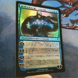 Foil Person Who Engraves The Spirit Jace Japanese First Edition