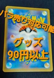 Goods Roses Can Be Sold Pokeka Pokemon Card Game 90 Yen Or More