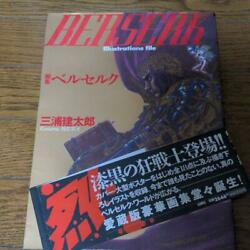 Berserk Art Book 1997 First Edition With Obi With Poster Nfs Rare