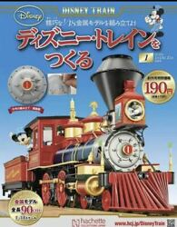 March Limited Price Achette 1/18 Weekly Making The Disney Train Railroad