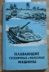 Book Manual Armored Carrier Russian Apc Army Car Swim Floating Tracked Vehicle