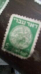 1949 Israel Rare Stamps