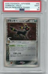 Lucky Delta Species 069umbreon-holo Holon Research Tower 2005 Pokemon Japanese