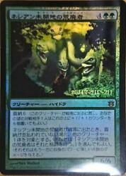Mtg Foil Prerelease The Ravagers Of Nesian Unexplored Land