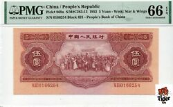 Plan For Auction 计划拍卖 Chinese Banknote 1949 100 Yuan Pmg 64 Sn0340675