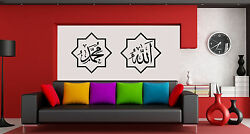 Islamic Wall Art Stickers Allah Muhammad Decals Islamic Border Decal Calligraphy