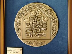 1994 Israel Blessed Be This Home Modelia 370gr. Pure Silver + Original Box