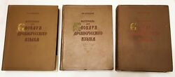 1893 Antique Imperial Russia Old Russian Language Dictionary Books Volume I-iii