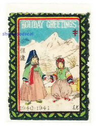 (Very Rare) Korean Christmas Seal 1940 without Gate(Unissued SCOTT #11)