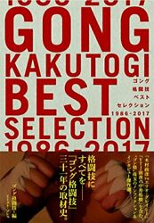 Karate Gong Martial Arts Best Selection 1986-2017