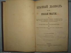 Russian Book - Red Devil Or White Magic. №14 In Sakharov Chess Catalogue. 1866