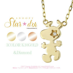 Snoopy Necklace 3 Colors To Choose Dancing Silhouette Star Ladies [a0922]