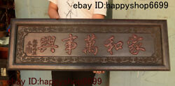 45 China Rosewood A Peaceful Family Will Prosper 家和万事兴 Brand Flat Hanging Plate
