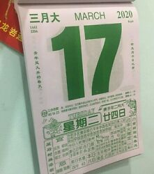 Traditional 2020 Chinese calendar - 1 day per page  daily XL ~10