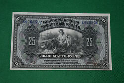 Russia- East Siberia 25 Rubles Note 1918 Uncirculated