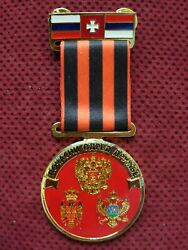 Serbia Montenegro Russia - Honorary Odred Troupe Medal - Rrr