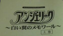 Koei Angelique Script With Voice Actor 21 Autographed Very Rare From Japan 1e