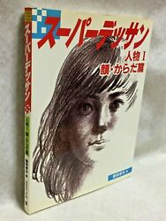 Japanese_used-book_pencil-drawing_how-to-sketch-person-face_art_dessin_picture