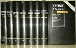 Russian Book Granin. Collected Works 8 Volumes. Numbered Copy Of 90. 2009