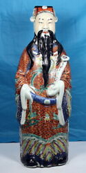 Fine Large Chinese Famille Rose Porcelain Figure Of Lu Marked 朱茂生造三佰件瓷像